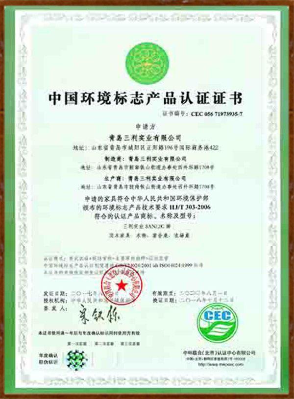 China Enviromental Labelling